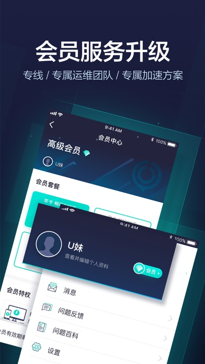 网易UU加速器-专业的手游加速工具 screenshot-4