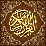 Le Coran  HD (القران الكريم) pour pc