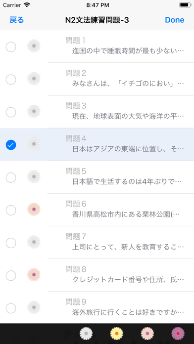 JLPT N2 文法練習 screenshot 7