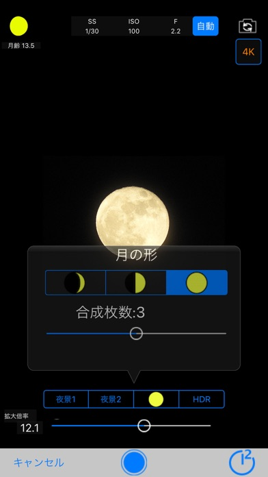 月撮りカメラ screenshot1
