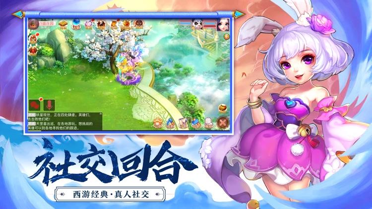 西游异兽录-西游修仙传 screenshot-5