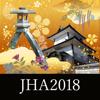 第68回日本病院学会(JHA2018)