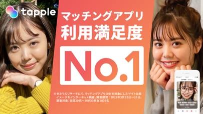 タップル-マッチングアプリ/出会い/婚活 ScreenShot9