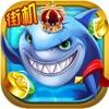 捕鱼忍者街机版 - 联机捕鱼游戏