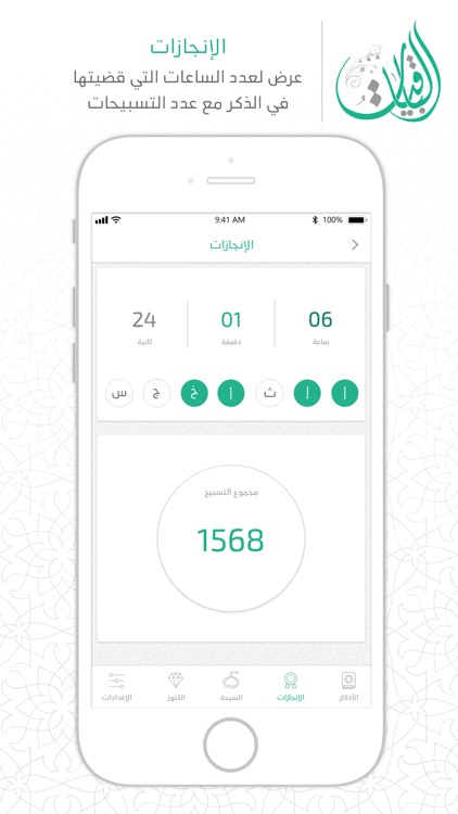 الباقيات أذكار-Azkar AlBaqiyat screenshot-4