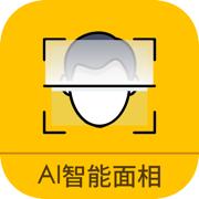AI算命-人工智能扫脸测算运势