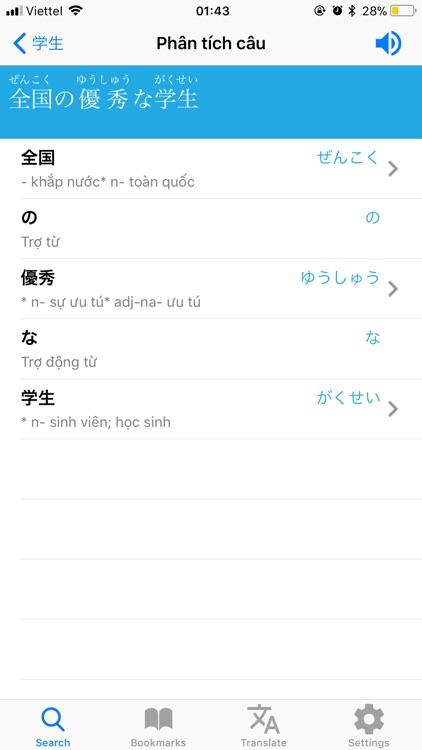"vietnamese japanese ""jdict"" screenshot-9"