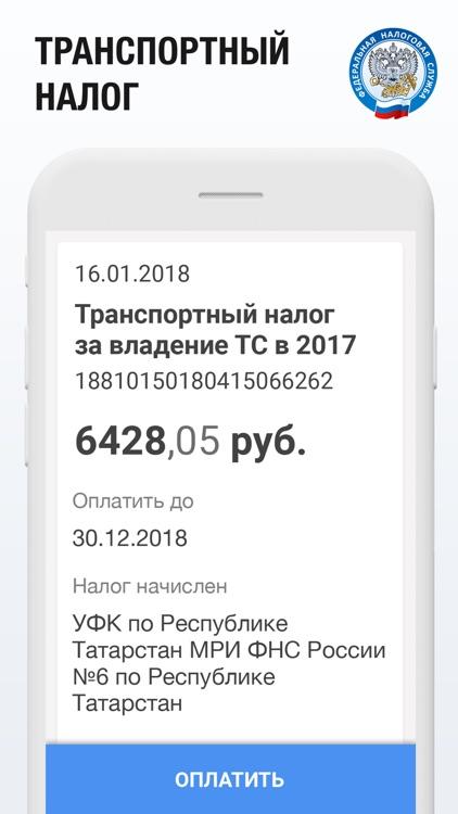 Штрафы ГИБДД проверка, оплата