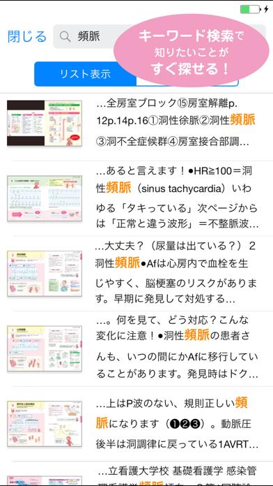 エキスパートナース ScreenShot4