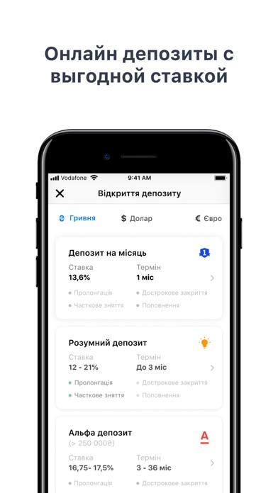 Alfa-Mobile UkraineСкриншоты 5