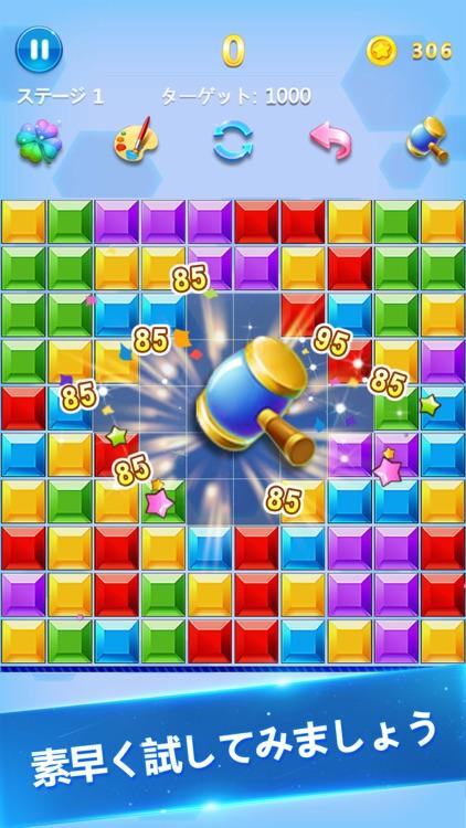 ブロック消滅 - パズルゲーム 人気 screenshot-4