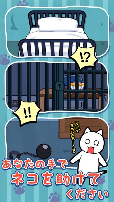 脱出ゲーム:たすけてにゃ〜!!紹介画像3