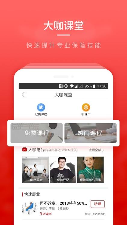 保险大咖-保险代理人展业签单平台 screenshot-4