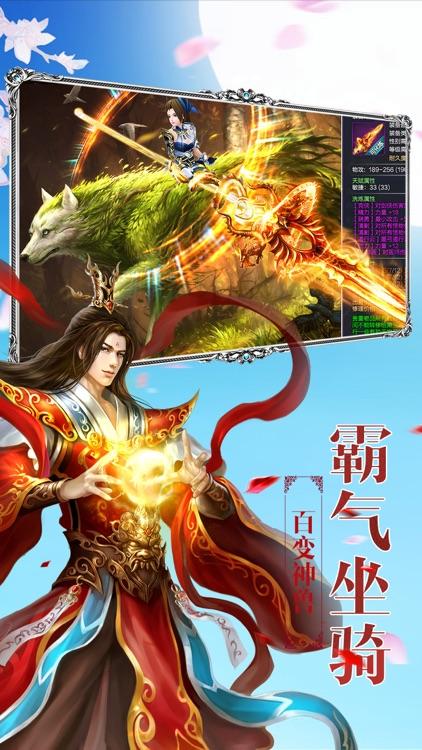修仙剑侠录-完美九州仙侠3D世界修仙游戏 screenshot-4
