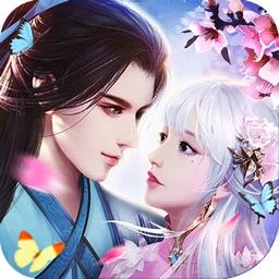 琉璃仙域-唯美情缘仙侠游戏