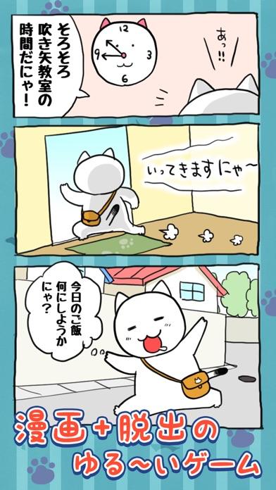 脱出ゲーム:たすけてにゃ〜!!紹介画像2