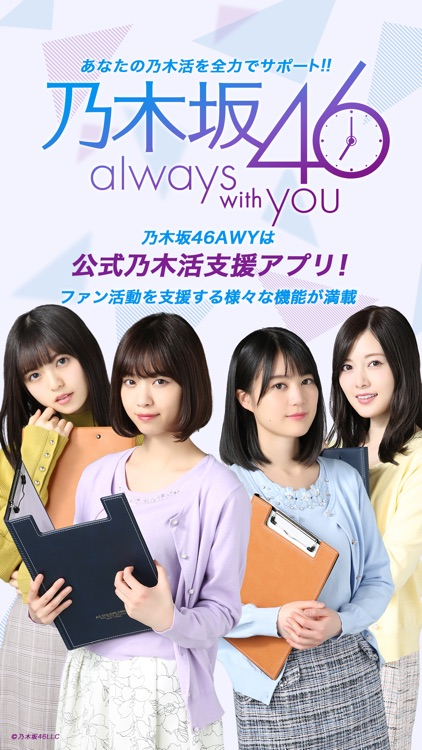 【公式】乃木坂46〜always with you〜 screenshot-4