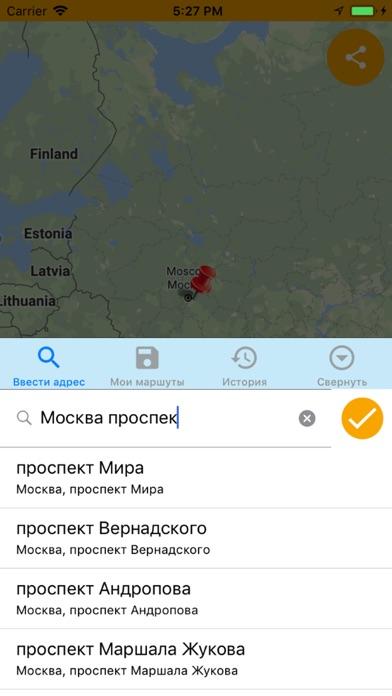 Телефон Такси Скриншоты4