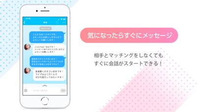 YYC-マッチングアプリはワイワイシー 出会い・恋人探しのスクリーンショット3