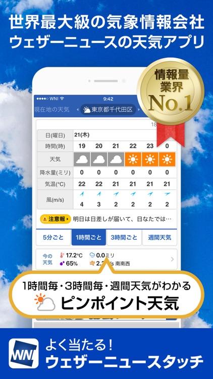 ウェザーニュースタッチ screenshot-0