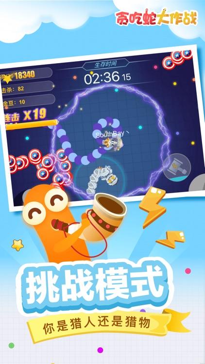 贪吃蛇大作战®-等你来战 screenshot-3
