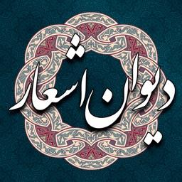 دیوان اشعار فارسی