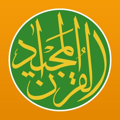 Коран Маджид – القرآن Ramadan