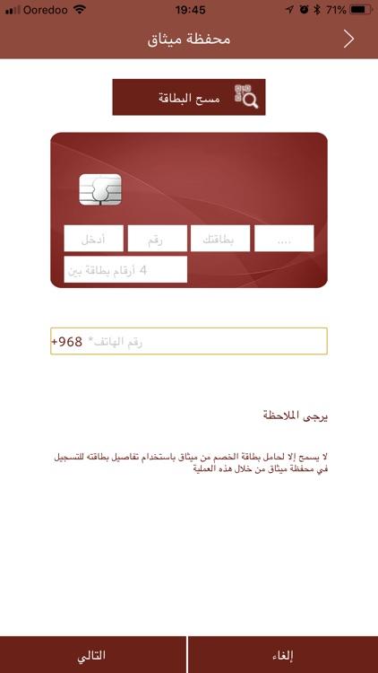 Meethaq Islamic E-Wallet screenshot-7