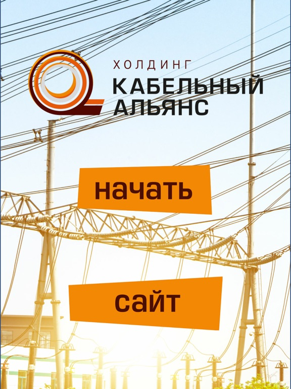 Cable Game Скриншоты4