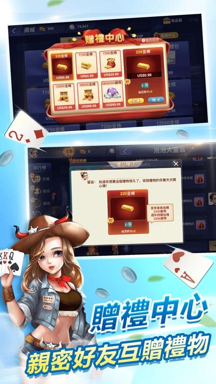 開心鬥一番-麻雀、啤牌任你玩 screenshot-5