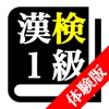 【LITE版】 漢字検定1級 「30日合格プログラム」 - iPhoneアプリ