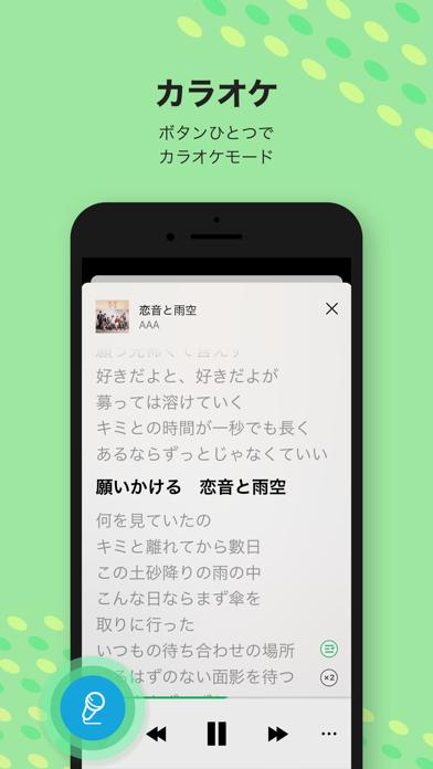 LINE MUSIC 音楽はラインミュージック ScreenShot3