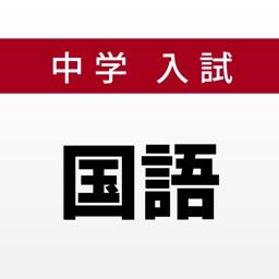 中学入試対策問題集〜国語〜