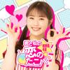 Spli.Inc - 【NMB48公式】君と私の恋のたこパ~KOITAKO~ アートワーク