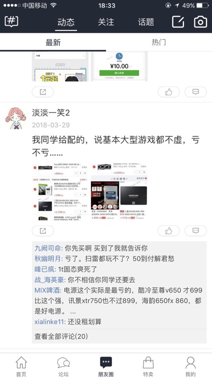 独爱网 screenshot-2