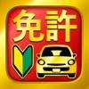 運転免許 普通自動車免許 学科試験問題集 - iPhoneアプリ