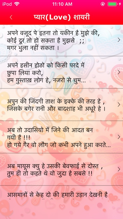 50,000+ Shayari Neighbourly screenshot-7