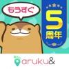 aruku&(あるくと)-楽しく歩ける歩数計アプリ - iPhoneアプリ