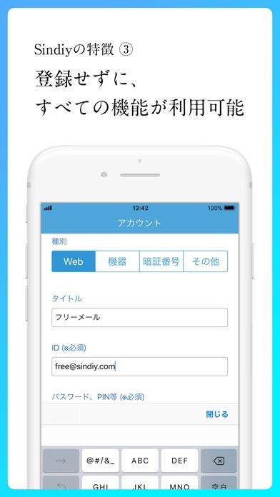 Sindiy - 簡単、便利、安全なパスワード管理のスクリーンショット4