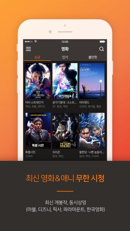 곰TV - 최신영화/TV방송