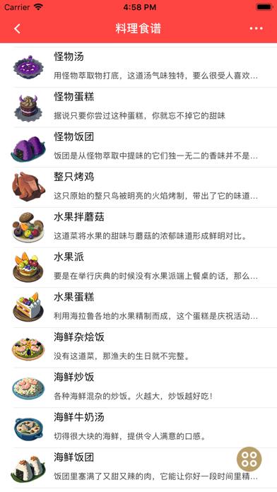 游戏盒子for塞尔达传说のおすすめ画像10