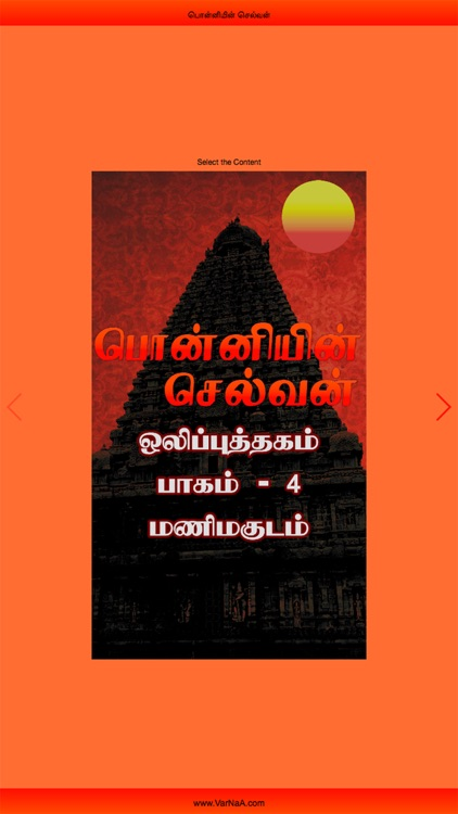 Ponniyin Selvan 4 Audio Ofline screenshot-1