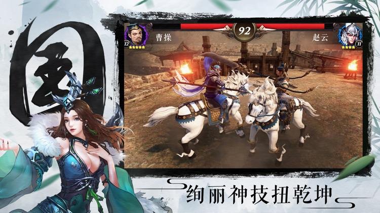 灭世霸王-精品三国游戏