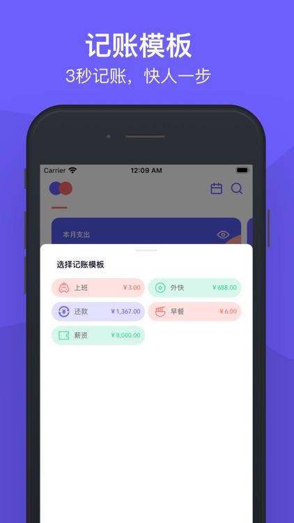 图图记账-简洁优雅的记账工具 screenshot-4