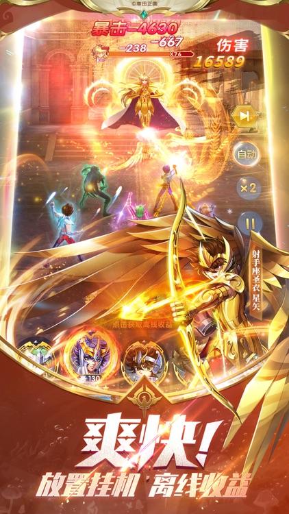 圣斗士星矢:正义传说 screenshot-4