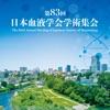 第83回日本血液学会学術集会アイコン