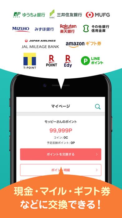 モッピー公式  -ポイント貯まる!ポイ活アプリのおすすめ画像4