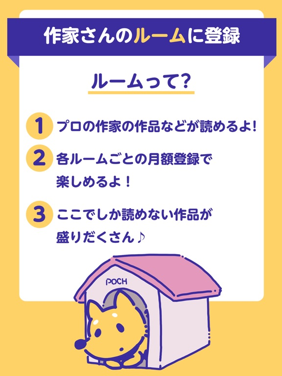 POCH - 夢小説機能対応チャット小説のおすすめ画像4