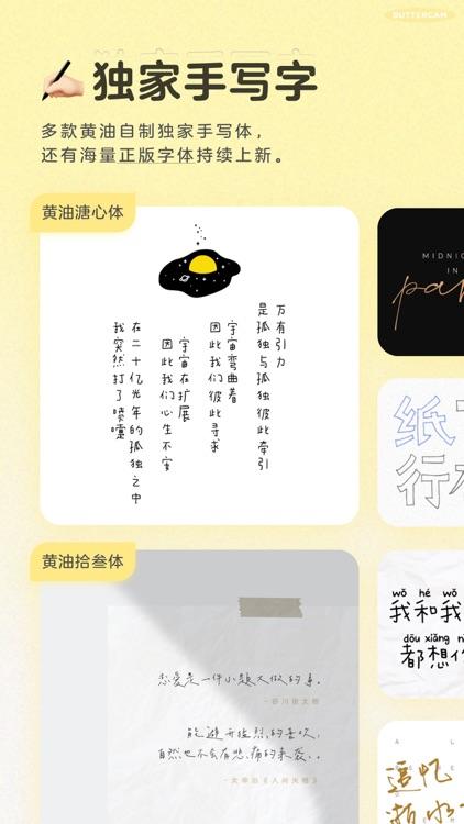 黄油相机 screenshot-6