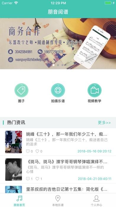 Screenshot for 朋音阅谱 in Belgium App Store